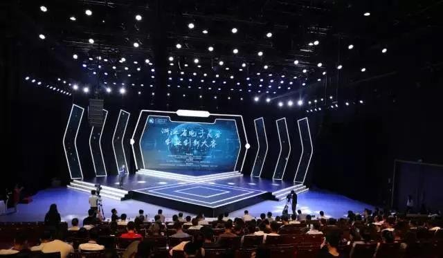 浙江省首届电子商务创业创新大赛总决赛完美收官