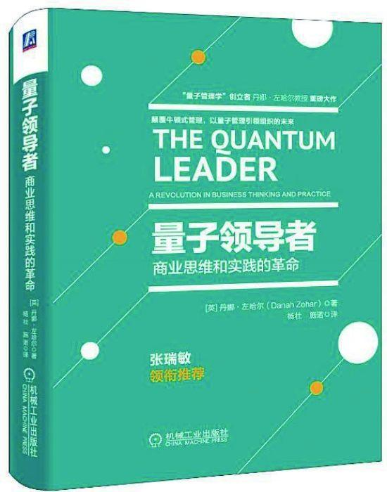 丹娜左哈尔相遇量子大学-《量子思维-穿越时空的变革》