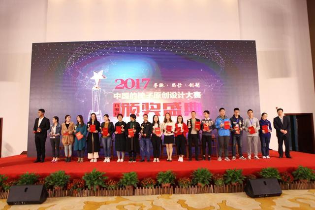 """2017""""中国的椅子""""木文化产业发展论坛暨 """"致匠心""""第二届中国的椅子原创设计大赛颁奖典礼成功举办"""
