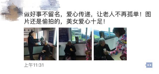 90岁阿婆下错站 陌生女子的这个举动感动朋友圈