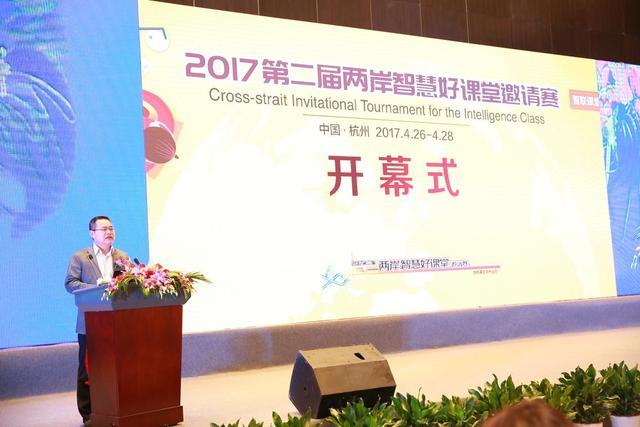 2017国际智慧教育高峰论坛暨第二届好课堂邀请赛开幕
