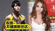 Wechat娱乐圈:韩媒称周杰伦是韩国的 香港娱乐圈再曝桃色丑闻