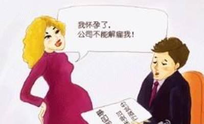 女员工隐孕入职 休完产假辞职