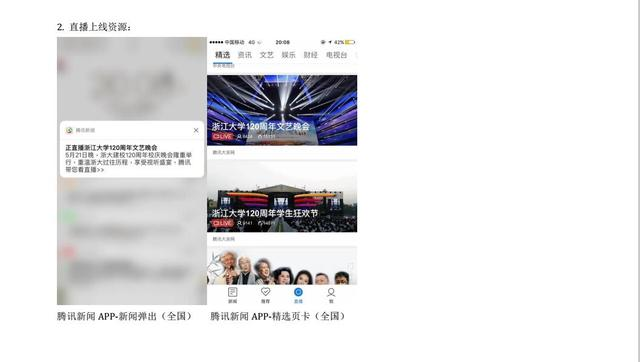 """腾讯·浙江大学120周年""""互联网+""""校庆"""