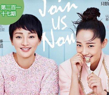 2015-11-05期:周迅白百何因抢代言互掐?台卖淫女名单曝光