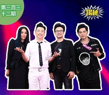 2016-08-30期:揭秘好声音导师身价 周杰伦超哈林顶10个李宇春