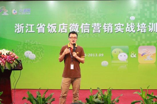 浙江省饭店微信营销实战培训班在杭结课