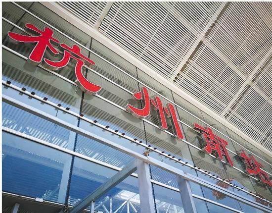 时隔四年杭州南站即将华丽归来 十月具备开通条件