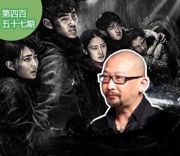 """2017-07-27期:""""《黄皮子坟》特效吊打其他国产剧 导演揭幕后"""