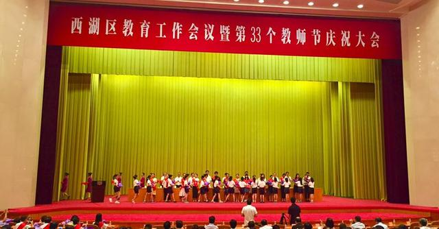 西湖区召开庆祝第33个教师节暨先进表彰大会