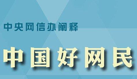 """中央网信办阐释""""中国好网民""""四条标准"""