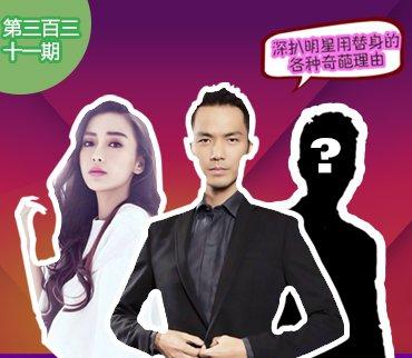 2016-08-27期:一线小生L为陪女友而用替身 深扒明星用替身的各种理由