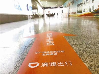"""杭州火车东站新增非机动车停车场并增设""""网约车上车点"""""""
