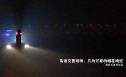http://zj.qq.com/zt2014/jiaojing/index.htm