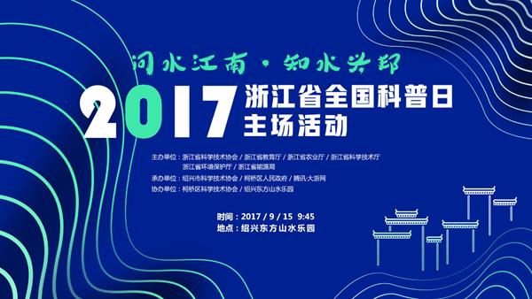 2017年浙江省全国科普日活动即将在全省展开