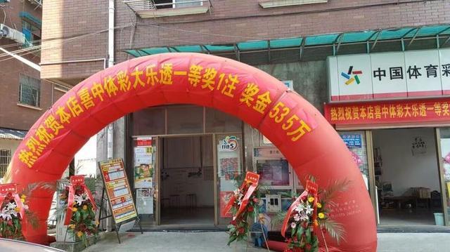 中国好老板娘 她为顾客代买的彩票中了535万