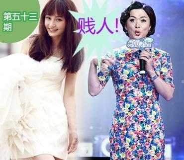 2014-09-02期:金星喷姚笛文章贱女渣男 揭明星经商辛酸史