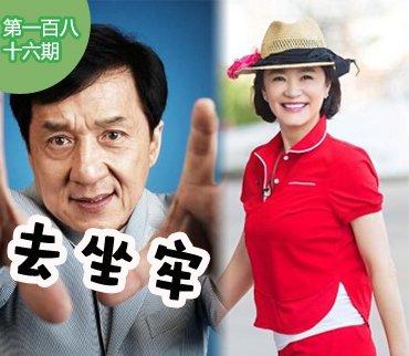 2015-08-08期:成龙称有钱人都得去坐牢 曝林青霞朱茵等身价