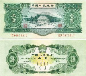 绍兴男子有一张3元面值的人民币 市场价值很高