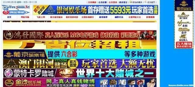 嘉兴赌鬼3年赌输500多万 赌博机构主管每月赚10万