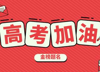 今天 为浙江32万余考生加油!