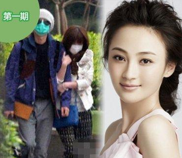 2014-04-29期:曝文章姚笛曾在横店开房