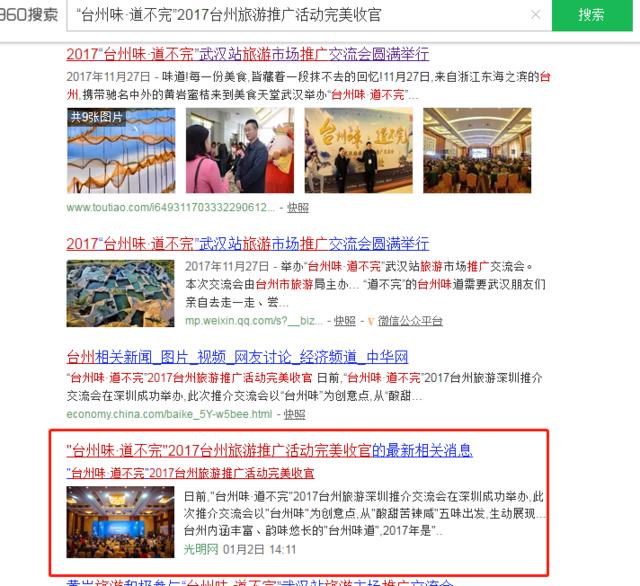 """""""台州味·道不完""""2017台州旅游推广活动完美收官"""