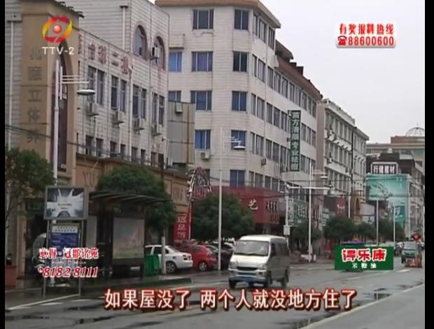 台州男子偷卖父母养老房后玩失踪 老人泪洒法庭