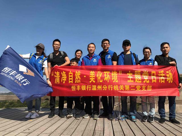 温州恒丰开展环保主题党日活动