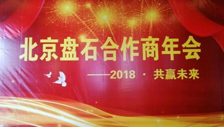 """北京盘石全国代理商丽江年会 共筑网络安全""""长城"""""""