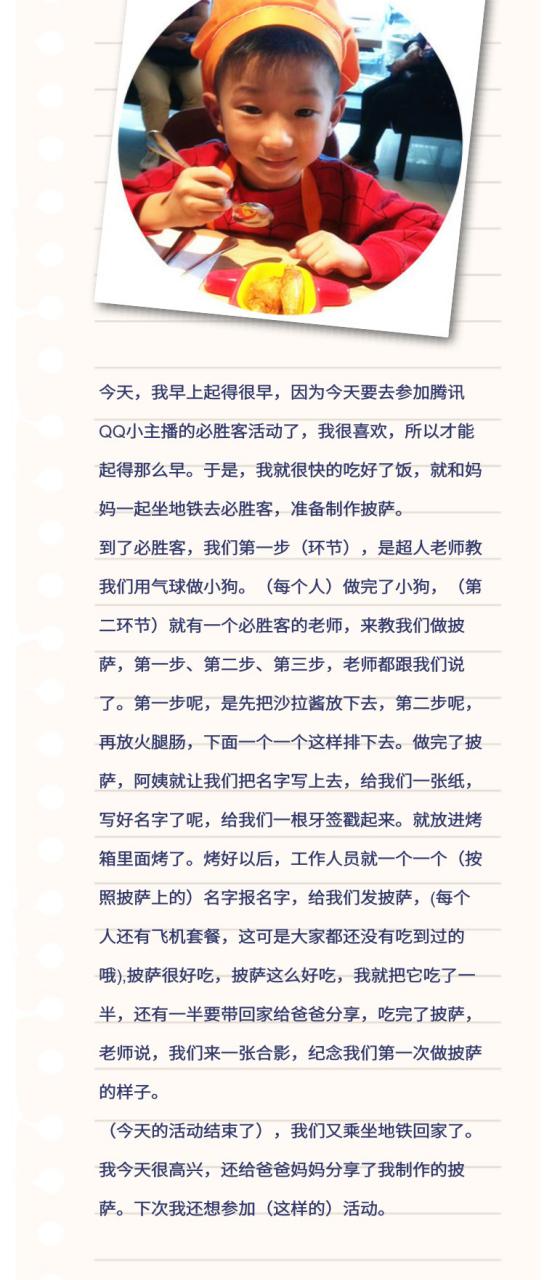 腾讯QQ小主播化身小萌厨 刷爆朋友圈被疯狂点赞