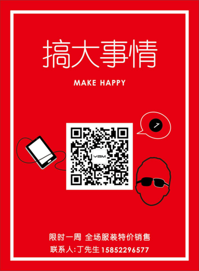 YBM特卖会 富阳园区美景等你来撩!