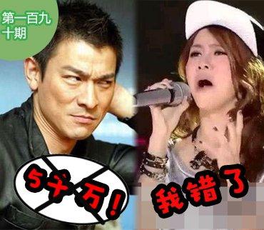 2015-08-18期:刘德华弃五千万拒上好声音 邓紫棋惹怒节目组