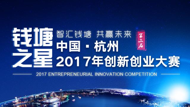 """第二届""""钱塘之星""""创新创业大赛进入倒计时"""