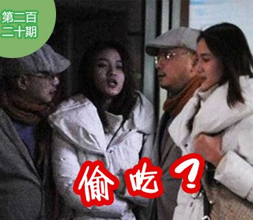 2015-11-12期:徐峥竟然也偷吃?揭跟小三开房被抓的男星