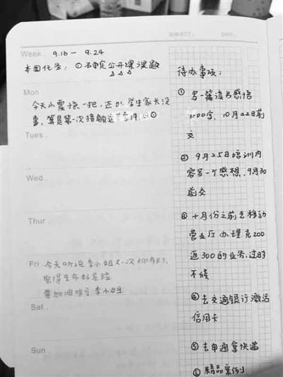 温州90后女老师患癌去世 遗物手账记录生活点滴