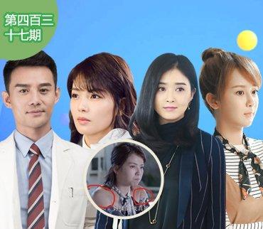 """2017-06-10期:""""《欢乐颂》主演片酬曝光!王凯只有刘涛的一半?"""