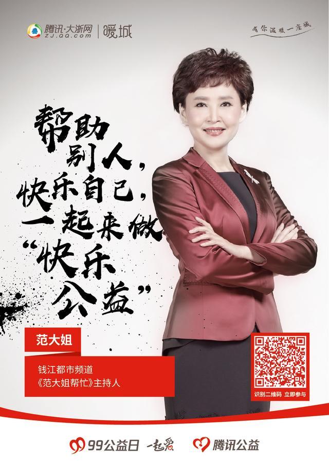 """腾讯在浙江计划干大事 邀请22位大咖一起""""霸屏"""""""