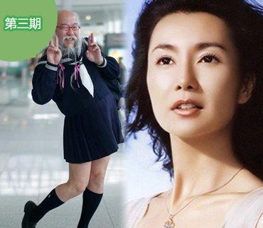 2014-05-06期:大爷爱穿水手服 影后激战三轮车夫