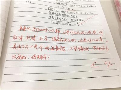 大学老师金句点评走红 又是别人家的老师