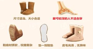 【新闻课159】图解国产雪地靴伤脚原理