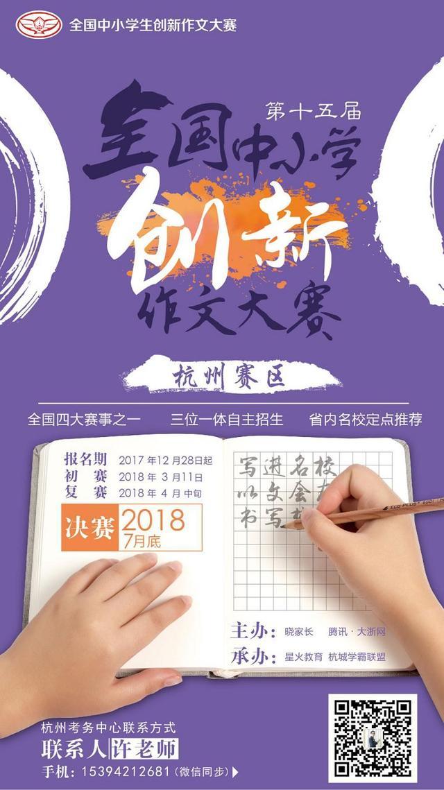 第15届全国中小学生创新作文大赛 浙江赛区开始报名