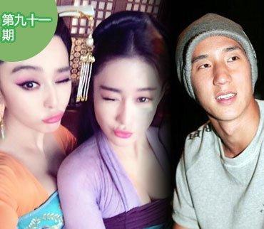 2014-12-11期:《武则天》曝大尺度剧照 曝房祖名案未公开内幕