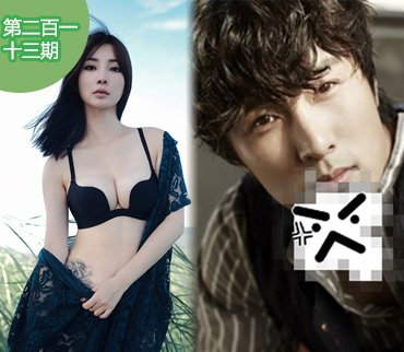 2015-10-27期:柳岩公开承认整形 韩男星被女友强逼吃秽物