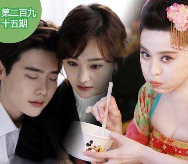 2016-05-26期:大厨曝范冰冰吃饭�逄� 李钟硕爱吃郑爽家的炸鸡