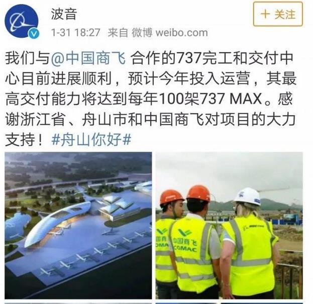 波音公司微博:舟山工厂将制造百架波音飞机