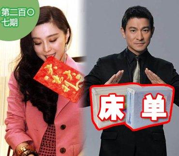 2015-10-13期:揭明星份子钱:范冰冰150万刘德华一套床单