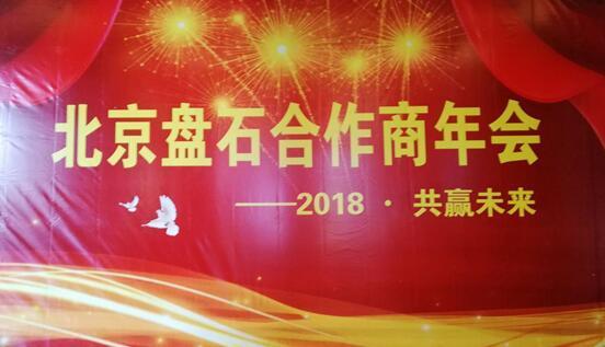 中国互联网安全市场庞大 北京盘石代理商共话安全