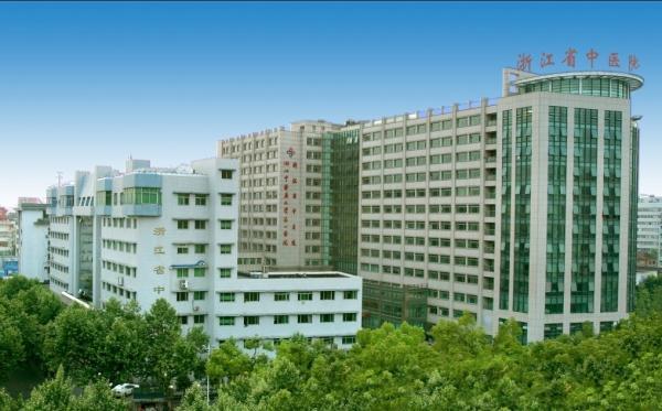 浙江省中医院