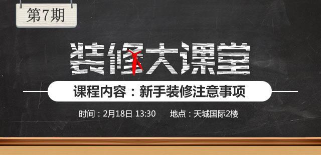 杭城新房装修该注意什么 装修猫腻规避课堂